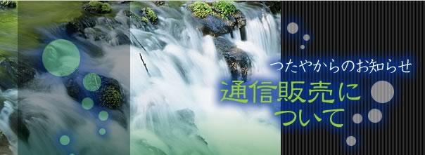 湯河原 温泉 入浴剤